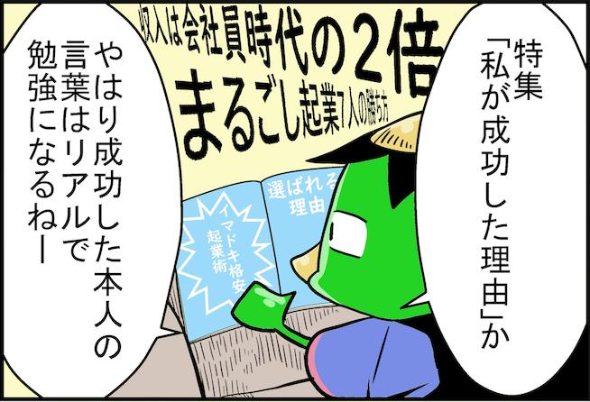 成功者の体験から学べ!【アントレ2019年春号発売中!】