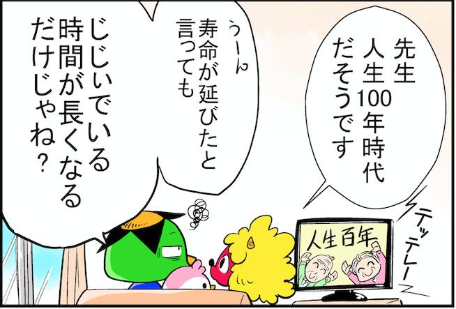 人生100年時代【マンガでわかるライフシフト】