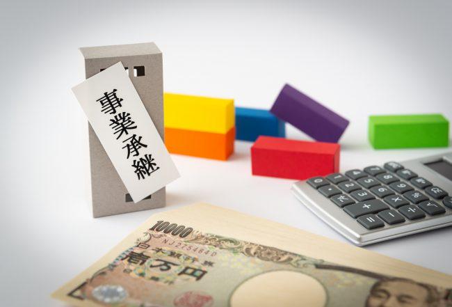 会社を相続する際にできる税金対策について解説