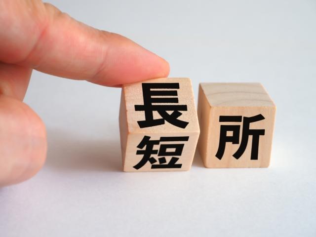 転職は『自己PR』で差をつけよう!成功に導く考え方とまとめ方