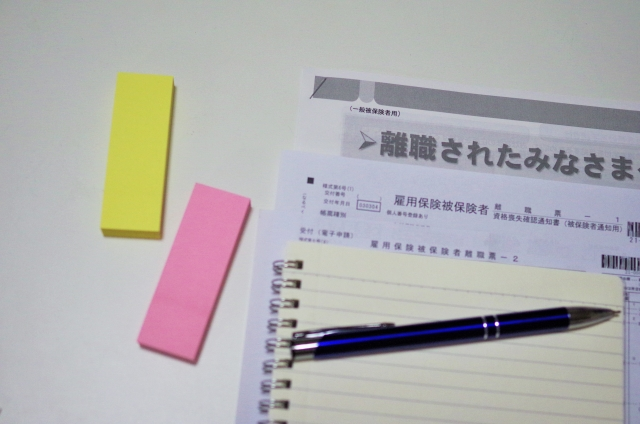 転職するときの必要書類一覧<退職から入社まで>