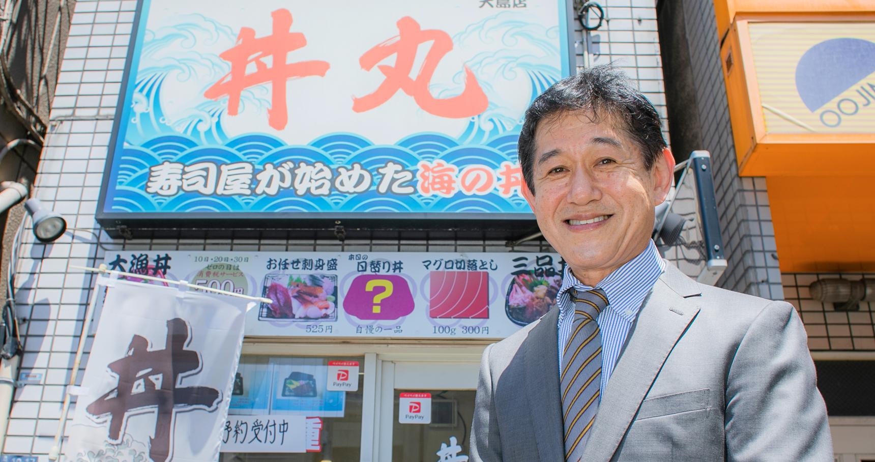 丼丸400店舗への成長の秘訣は、自由な経営と驚きのワンコイン商品にあり。<PR>