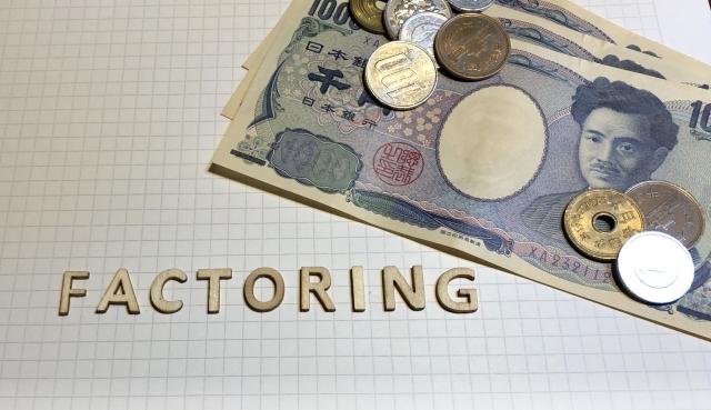 ファクタリングとは?資金調達の仕組みやメリット、注意点を解説
